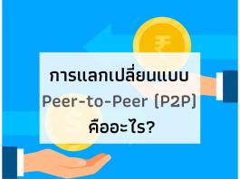 peer-to-peer คือ
