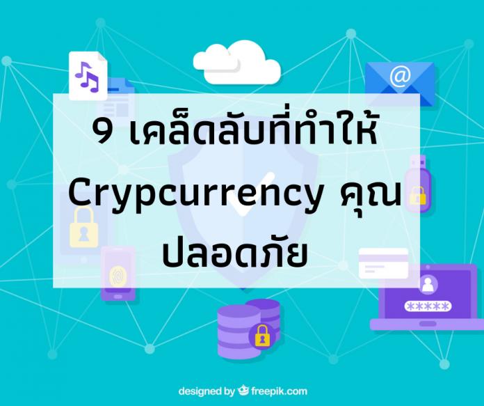 เคล็ดลับให้ Cryptocurrency ของคุณปลอดภัย