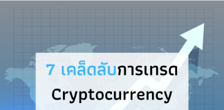 เคล็ดลับการเทรด Cryptocurrency
