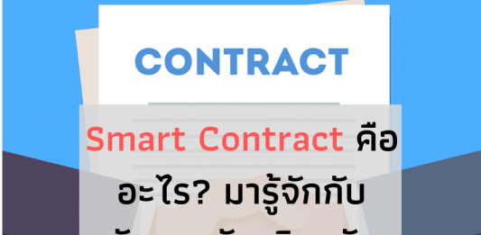 smart contract คืออะไร