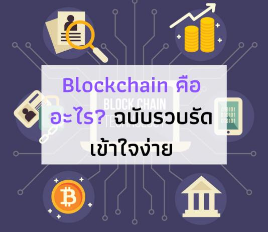 blockchain คืออะไร