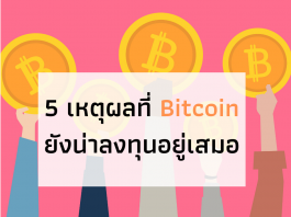 bitcoin ยังน่าลงทุน