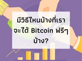 bitcoin ฟรี ๆ