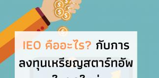ieo คืออะไร