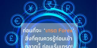 เทรด forex