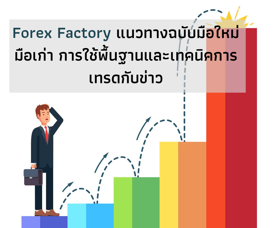 Thai forex factory